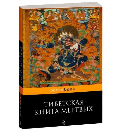 """Боченков Андрей: Тибетская """"Книга Мертвых"""" Бардо Тхёдол"""
