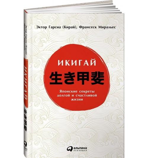 Гарсиа Эктор (Кирай): Икигай. Японские секреты долгой и счастливой жизни