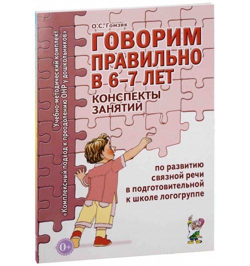 Гомзяк Оксана Степановна: Говорим правильно в 6-7 лет. Конспекты занятий по развитию связной речи в подготовительной к школе