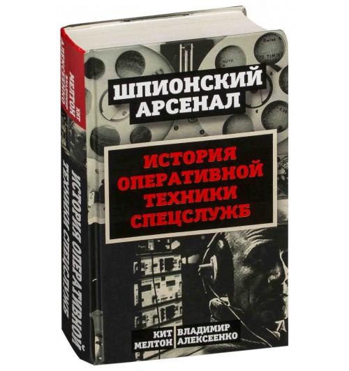 Алексеенко Владимир: У шпионов на вооружении. История оперативной техники спецслужб