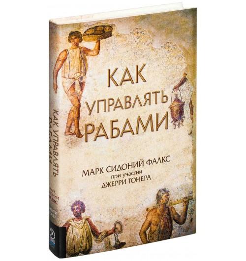 Фалкс Марк Сидоний: Как управлять рабами