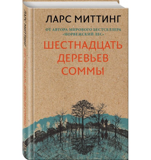 Ларс Миттинг: Шестнадцать деревьев Соммы
