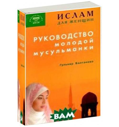 Гульнар Балтанова: Ислам для женщин. Руководство молодой мусульманки