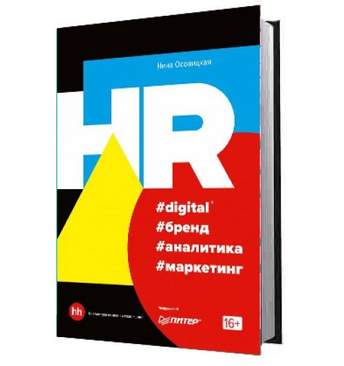 Осовицкая Нина Анатольевна: HR #digital #бренд #аналитика #маркетинг