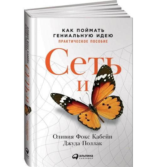 Оливия Фокс Кабейн: Сеть и бабочка. Как поймать гениальную идею. Практическое пособие