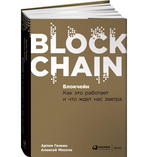 Михеев Алексей Александрович: Блокчейн. Как это работает и что ждет нас завтра