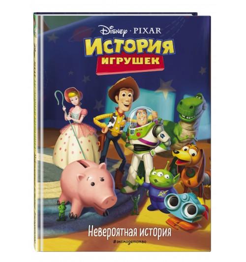 PIXAR: История игрушек. Невероятная история. Книга для чтения с цветными картинками