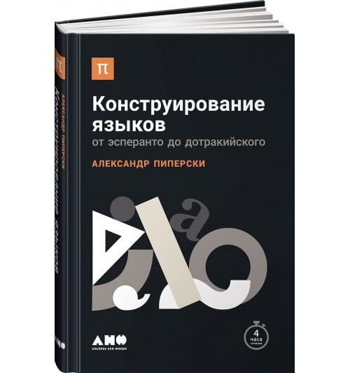 Пиперски Александр Чедович: Конструирование языков. От эсперанто до дотракийского