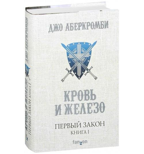 Аберкромби Джо: Первый закон. Книга первая. Кровь и железо