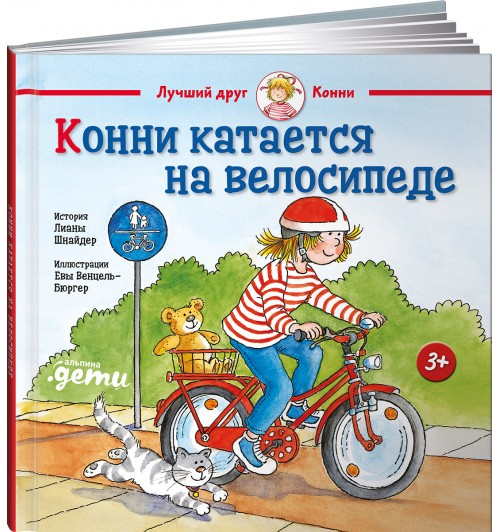 Шнайдер Лиана: Конни катается на велосипеде