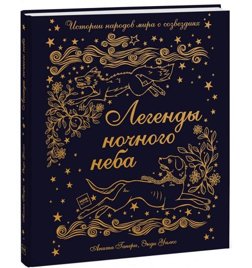 Ганери Анита: Легенды ночного неба. Истории народов мира о созвездиях