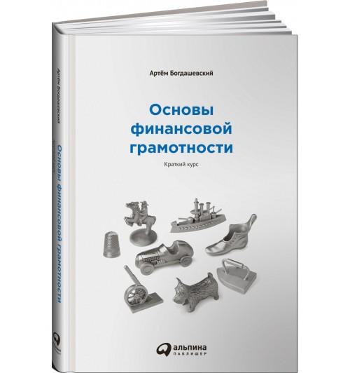 Богдашевский Артем: Основы финансовой грамотности