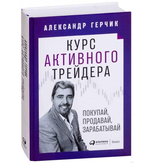 Александр Герчик: Курс активного трейдера. Покупай, продавай, зарабатывай