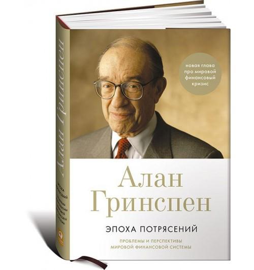 Гринспен Алан: Эпоха потрясений. Проблемы и перспективы мировой финансовой системы