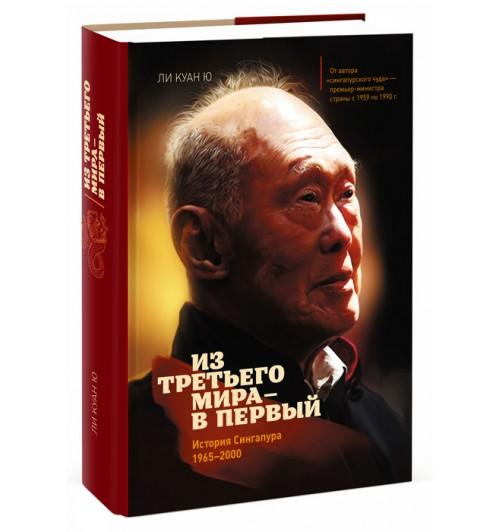 Ли Куан Ю: Из третьего мира - в первый. История Сингапура 1965-2000