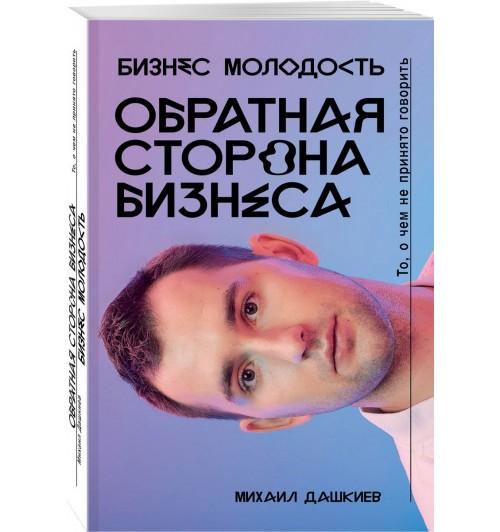 Дашкиев Михаил Юрьевич: Обратная сторона бизнеса. То, о чем не принято говорить