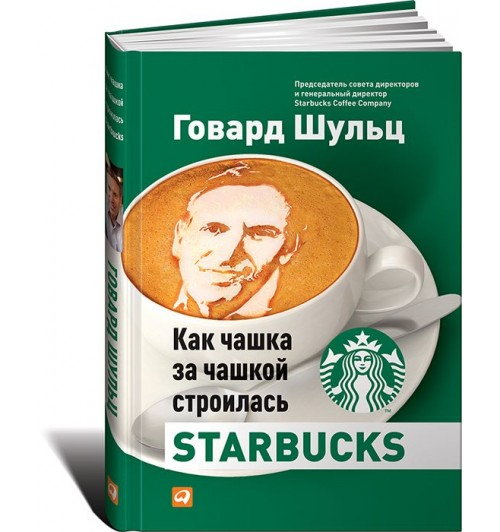 Говард Шульц: Как чашка за чашкой строилась Starbucks