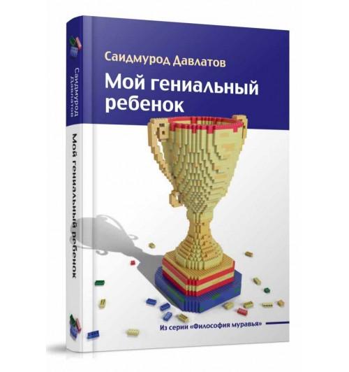 Саидмурод Давлатов: Мой гениальный ребенок