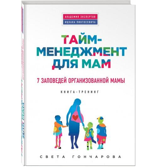 Гончарова Светлана: Тайм-менеджмент для мам. 7 заповедей организованной мамы