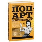 Нилова Лилия Андреевна: Поп-арт маркетинг. Insta-грамотность и контент-стратегия