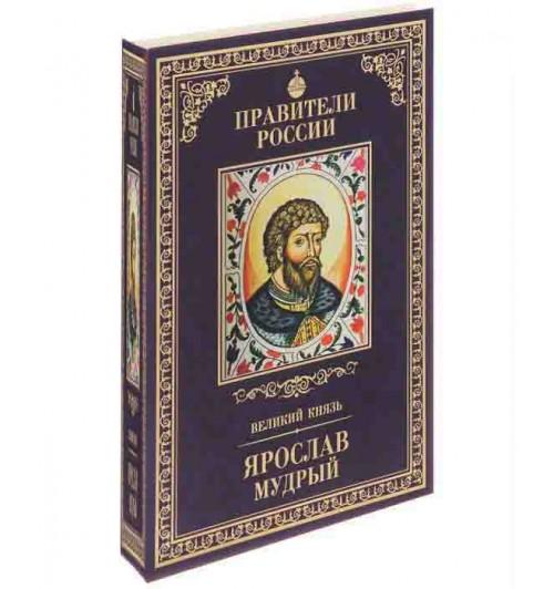 Алексей Карпов: Великий князь Ярослав Мудрый