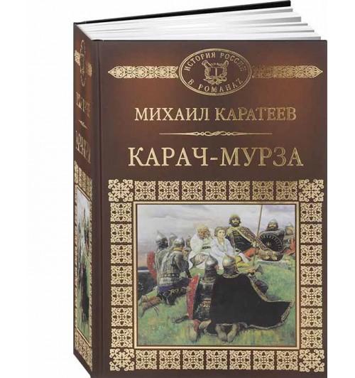 Каратеев Михаил Дмитриевич: Карач-Мурза