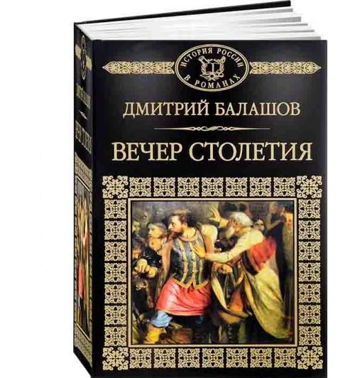 Балашов Дмитрий Михайлович: Вечер Столетия.