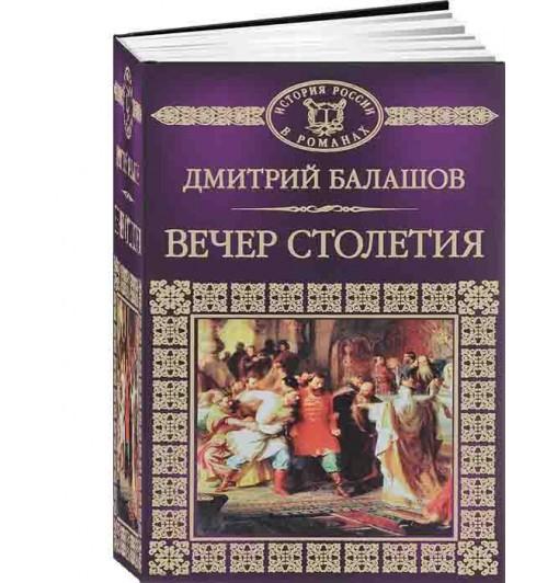 Балашов Дмитрий Михайлович: Вечер Столетия