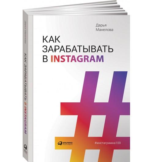Манелова Дарья: Как зарабатывать в Instagram