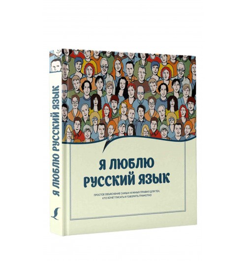 Звезда Рунета: Я люблю русский язык