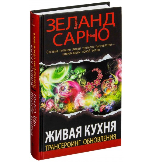 Вадим Зеланд: Живая кухня. Трансерфинг обновления