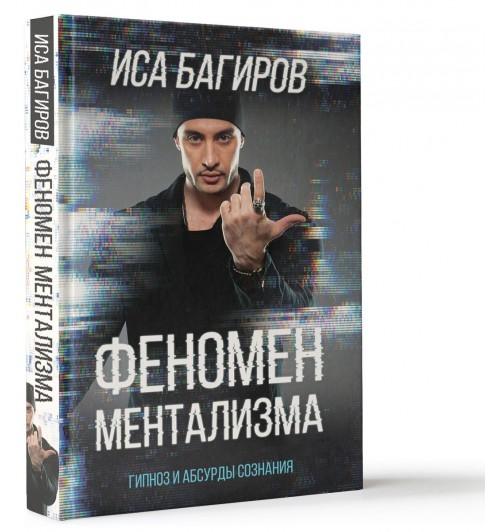 Багиров Иса: Феномен ментализма. Гипноз и абсурды сознания