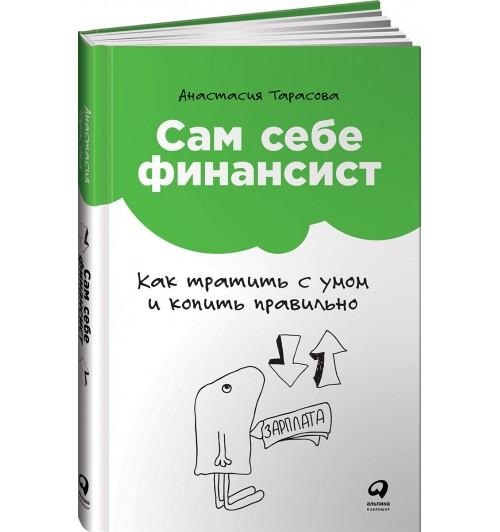 Анастасия Тарасова: Сам себе финансист. Как тратить с умом и копить правильно