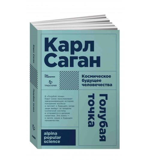 Карл Саган: Голубая точка. Космическое будущее человечества
