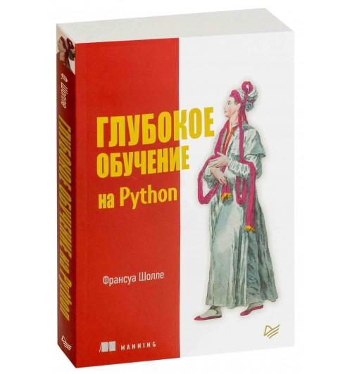Шолле Франсуа: Глубокое обучение на Python