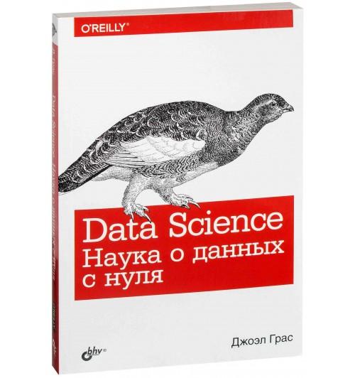 Грас Джоэл: Data Science. Наука о данных с нуля