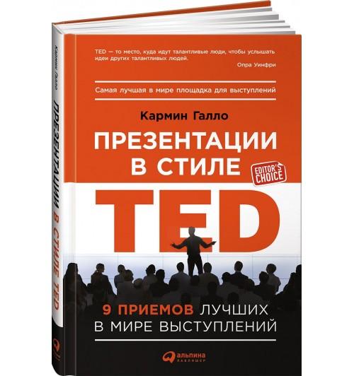 Галло Кармин: Презентации в стиле TED. 9 приемов лучших в мире выступлений
