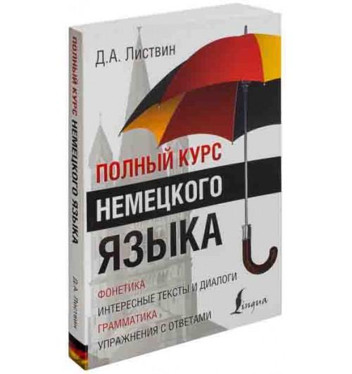 Листвин Денис Алексеевич: Полный курс немецкого языка