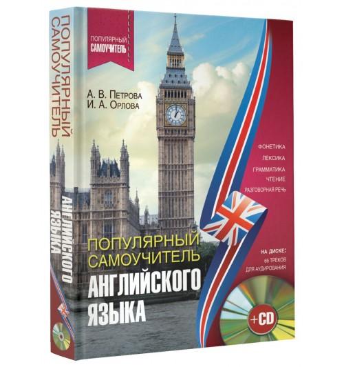 Орлова Ирина Александровна: Популярный самоучитель английского языка (+ CD)