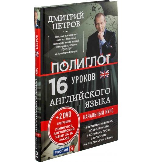 Петров Дмитрий Юрьевич: Английский язык. 16 уроков. Начальный курс (+ DVD)
