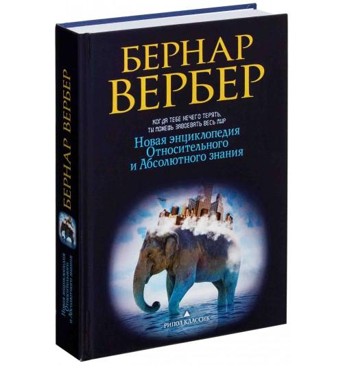 Бернар Вербер: Новая энциклопедия Относительного и Абсолютного знания