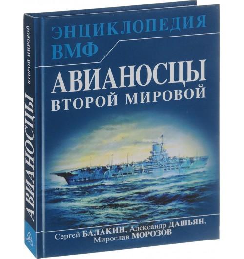Балакин Сергей Анатольевич: Авианосцы Второй мировой