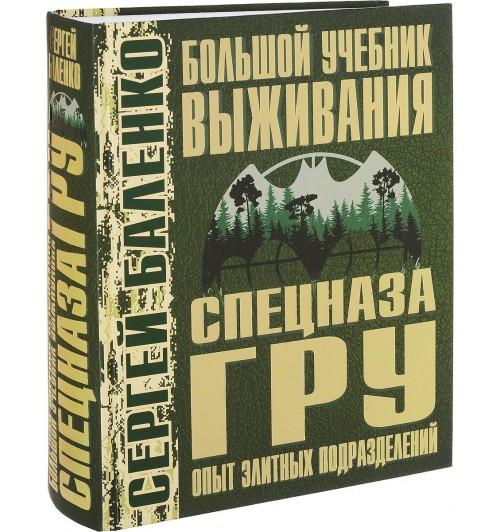 Баленко Сергей Викторович: Большой учебник выживания спецназа ГРУ. Опыт элитных подразделений
