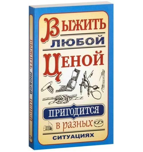 Гвоздев Сергей Александрович: Выжить любой ценой