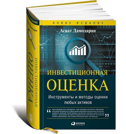 Дамодаран Асват: Инвестиционная оценка. Инструменты и методы оценки любых активов