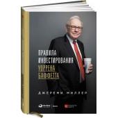 Миллер Джереми: Правила инвестирования Уоррена Баффетта (UZB)