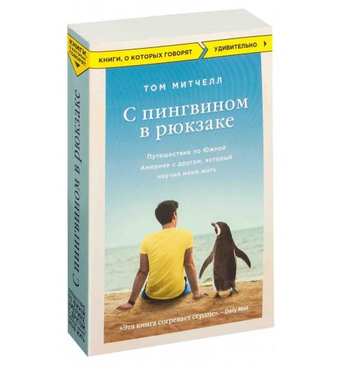Митчелл Том: С пингвином в рюкзаке. Путешествие по Южной Америке с другом, который научил меня жить
