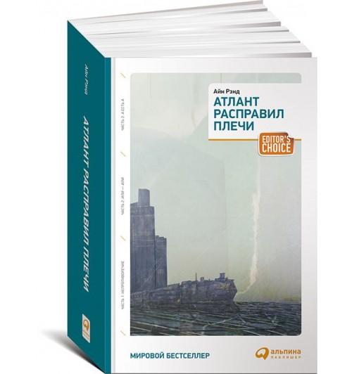 Рэнд Айн: Атлант расправил плечи. Три тома в одной книге