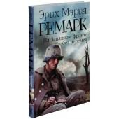 Мария Ремарк: На Западном фронте без перемен