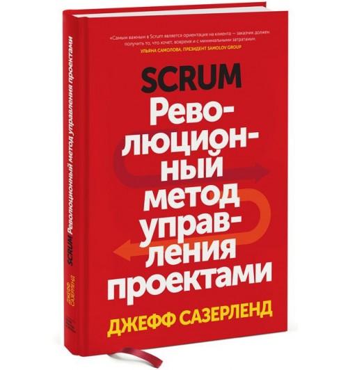 Джефф Сазерленд: Scrum. Революционный метод управления проектами